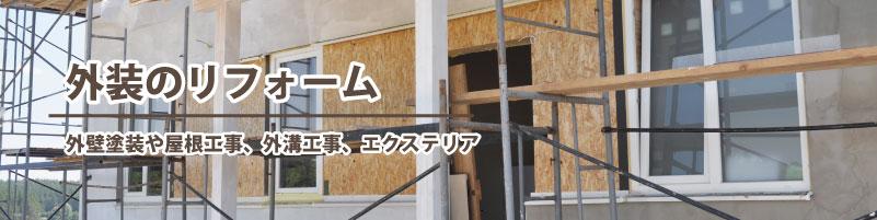 群馬県の大家さん、アパート、マンション専門のリフォーム・外装、外壁塗装