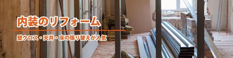 群馬県の大家さん、アパート、マンション専門のリフォーム・内装