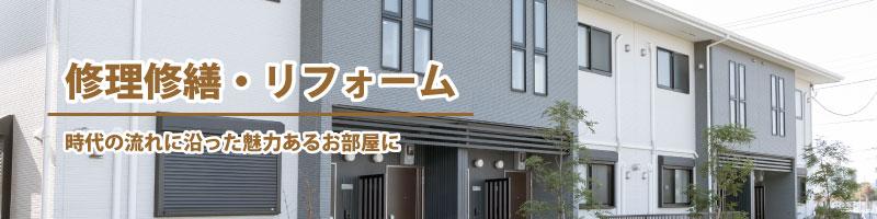 群馬県の大家さん、アパート、マンション専門のリフォーム・修理修繕・リフォーム
